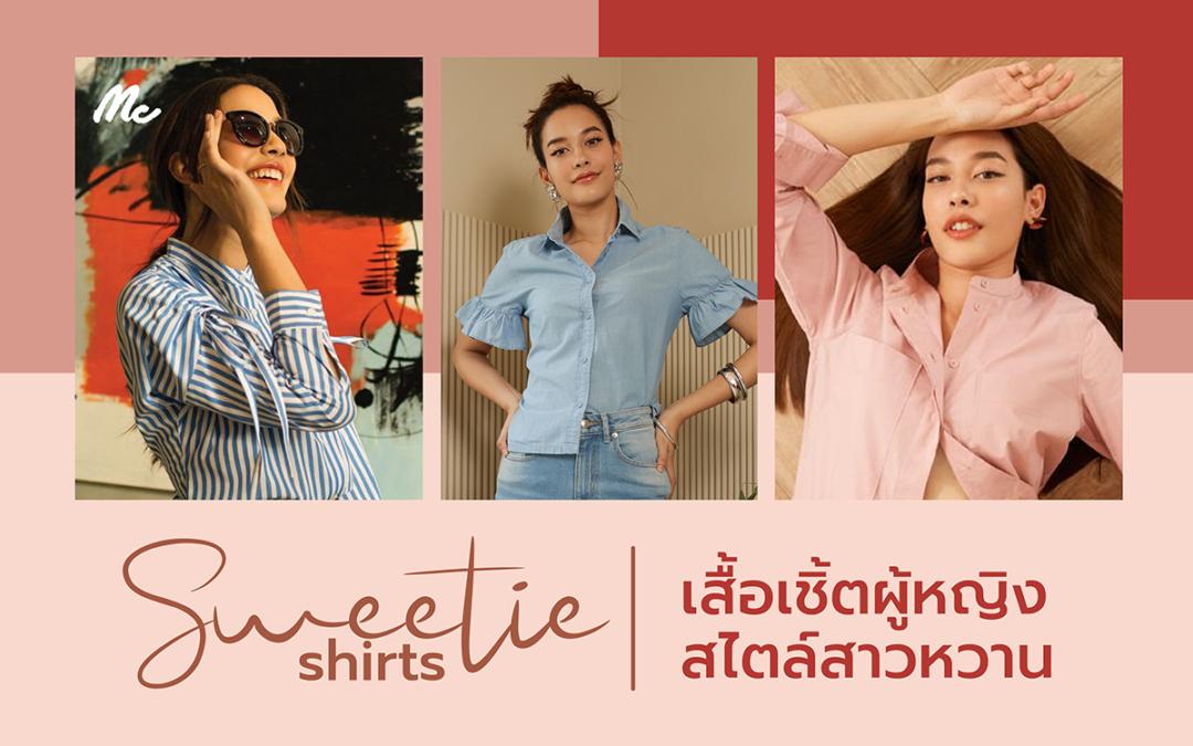 Sweetie Shirts เสื้อเชิ้ตผู้หญิงสไตล์สาวหวาน
