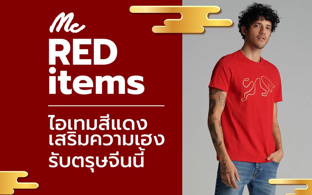 Red Items ไอเทมสีแดง เสริมความเฮง รับตรุษจีนนี้