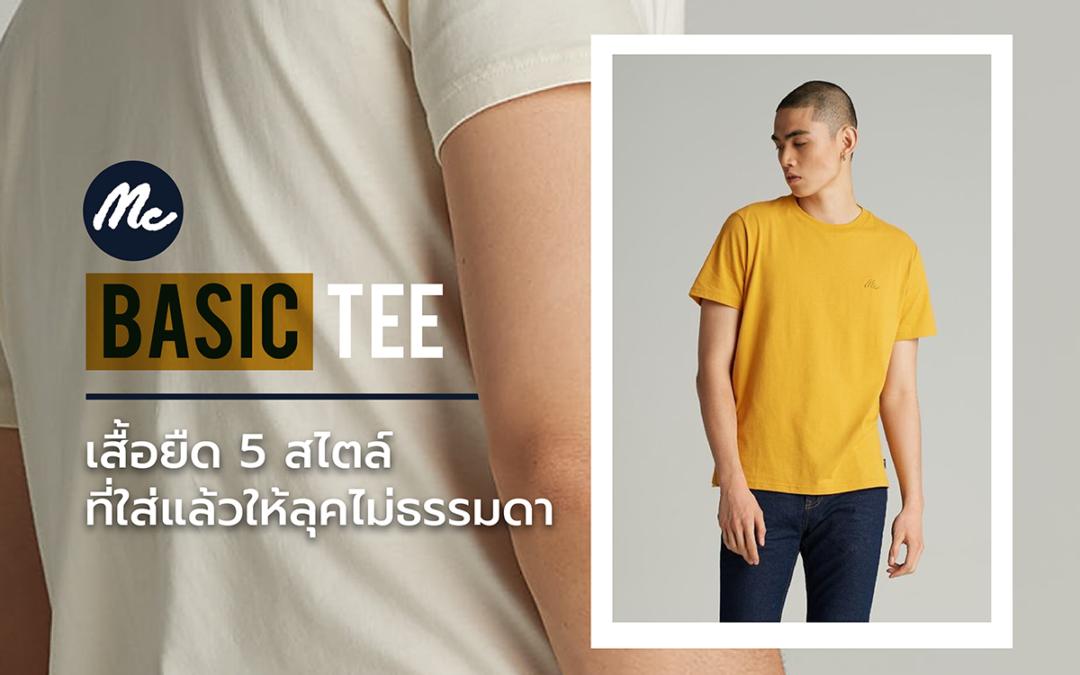 Basic Tee เสื้อยืด 5 สไตล์ที่ใส่แล้วให้ลุคไม่ธรรมดา