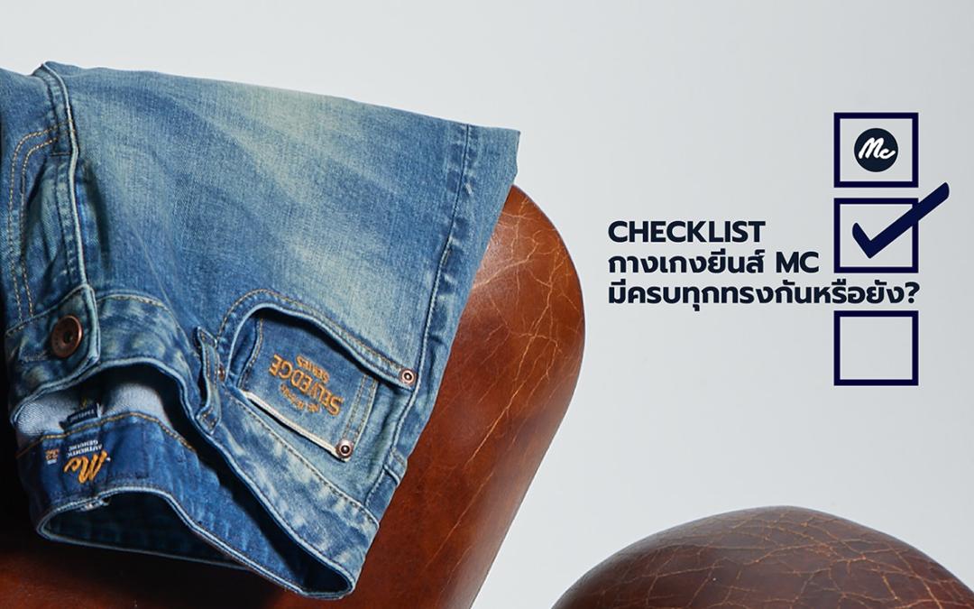 Checklist กางเกงยีนส์ mc มีครบทุกทรงกันหรือยัง?