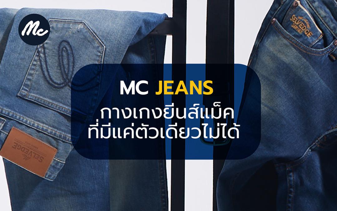 Mc Jeans กางเกงยีนส์แม็คที่มีแค่ตัวเดียวไม่ได้