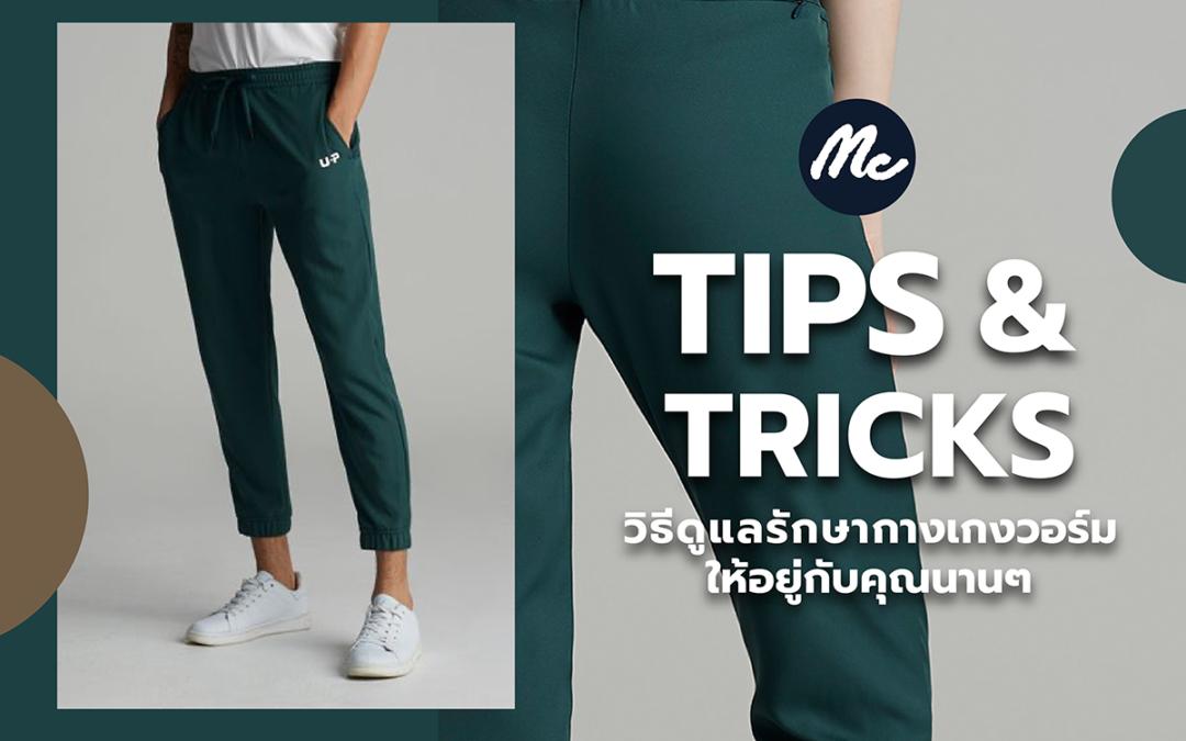Tips & Tricks วิธีดูแลรักษากางเกงวอร์มให้อยู่กับคุณนานๆ