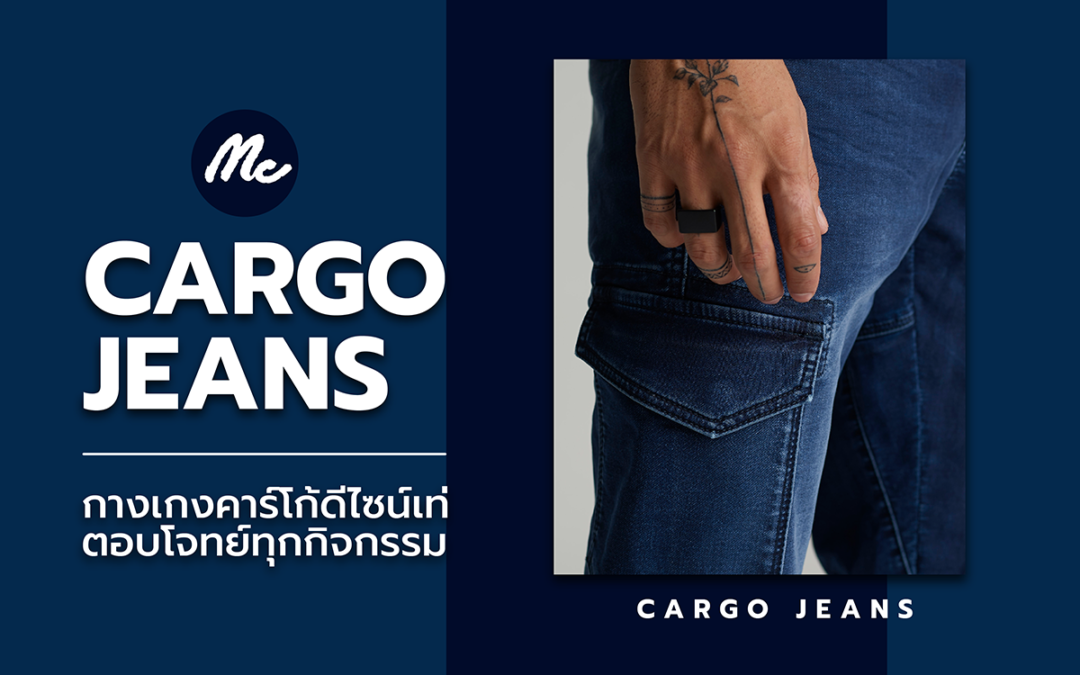 Cargo Jeans กางเกงคาร์โก้ดีไซน์เท่ ตอบโจทย์ทุกกิจกรรม