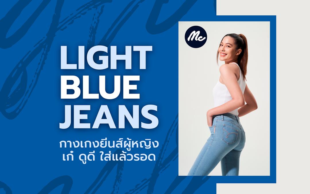 Light Blue Jeans กางเกงยีนส์ผู้หญิงให้ลุคสุดเก๋