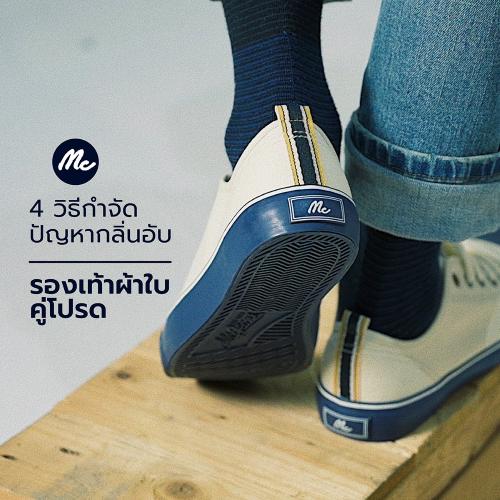 4 วิธีกำจัดปัญหากลิ่นอับ 'รองเท้าผ้าใบ' คู่โปรด
