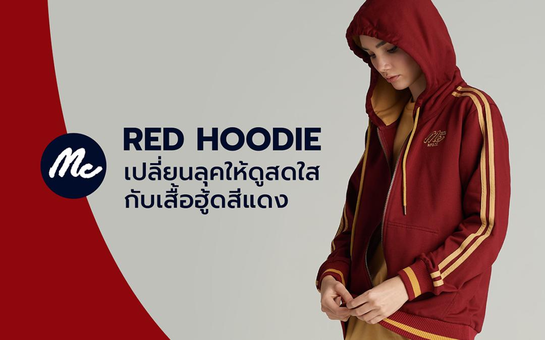 RED HOODIE เปลี่ยนลุคให้ดูสดใสกับเสื้อฮู้ดสีแดง
