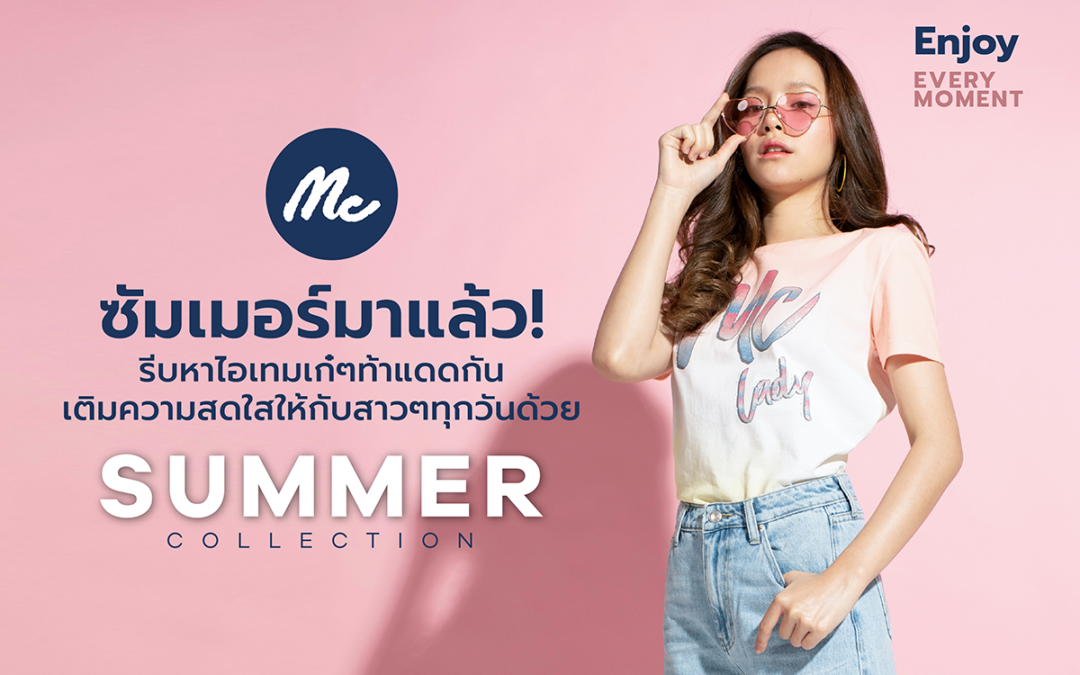ซัมเมอร์มาแล้ว! รีบหาไอเทมเก๋ๆท้าแดดกัน เติมความสดใสให้กับสาวๆทุกวันด้วย summer collection