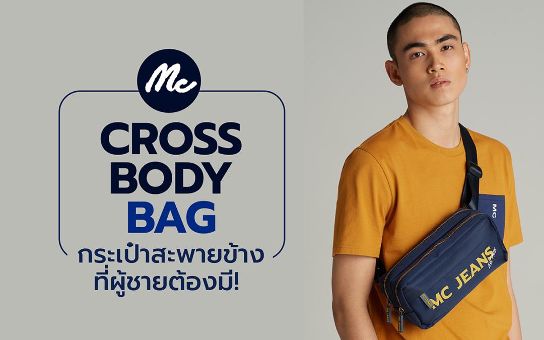 Crossbody Bag กระเป๋าสะพายข้างที่ผู้ชายต้องมี!