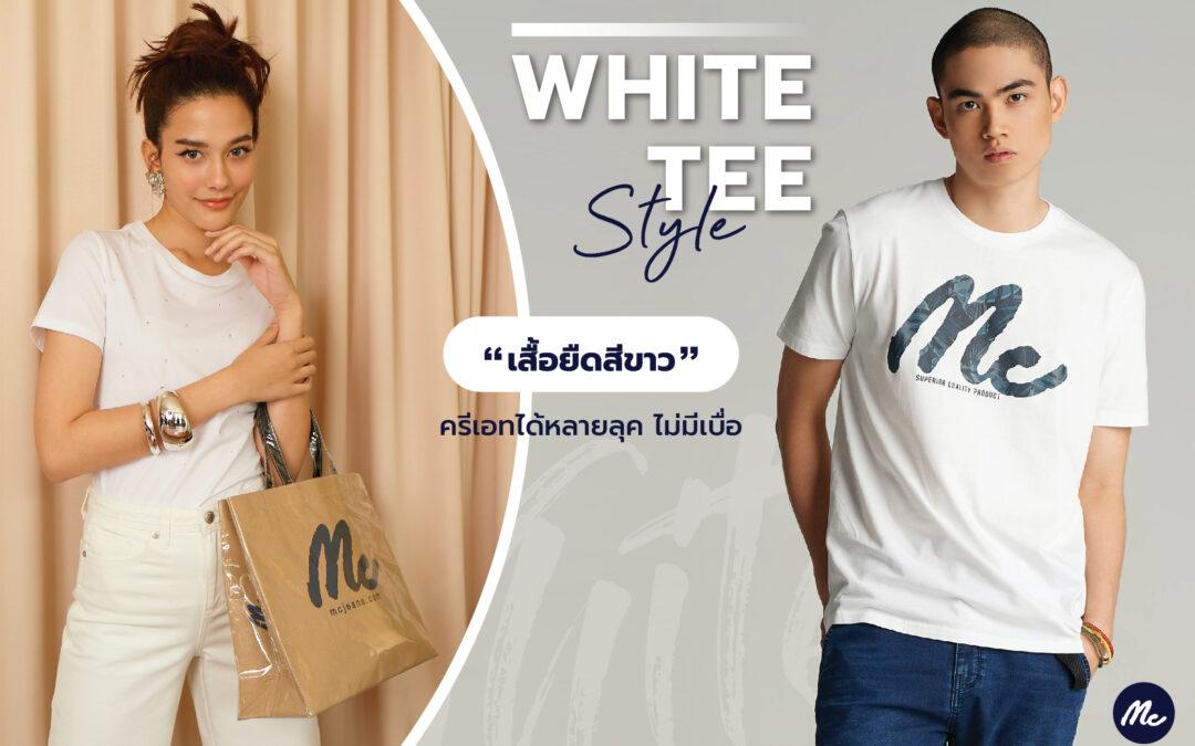 WHITE TEE STYLE เสื้อยืดสีขาว ครีเอทได้หลายลุค ไม่มีเบื่อ