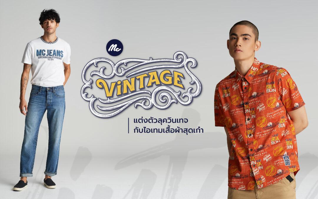 VINTAGE STYLE แต่งตัวลุควินเทจกับไอเทมเสื้อผ้าสุดเก๋า