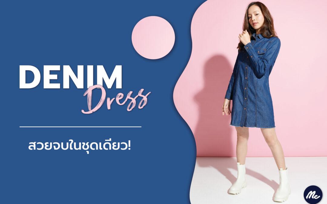 DENIM DRESS เดรสเดนิม สวยจบในชุดเดียว!