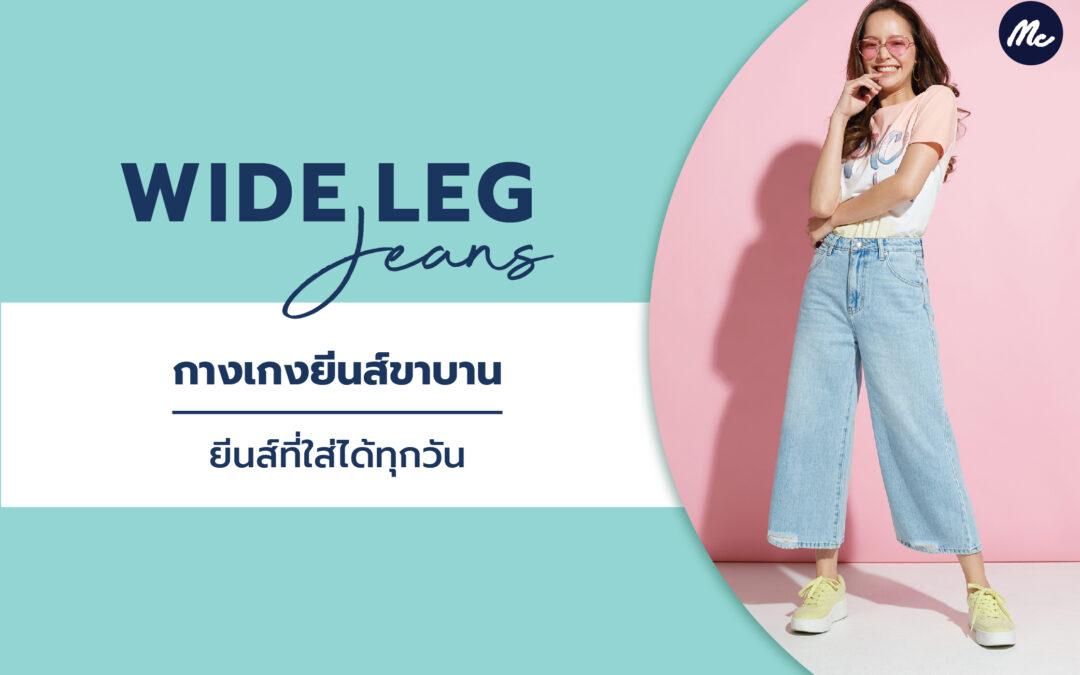 WIDE LEG JEANS กางเกงยีนส์ขาบาน ยีนส์ที่ใส่ได้ทุกวัน
