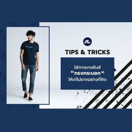 TIPS & TRICKS ใส่กางเกงยีนส์ทรงกระบอกให้เท่ไม่ยากอย่างที่คิด