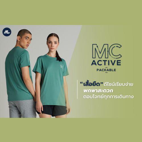 MC ACTIVE เสื้อยืดดีไซน์เรียบง่าย พกพาสะดวก ตอบโจทย์ทุกการเดินทาง