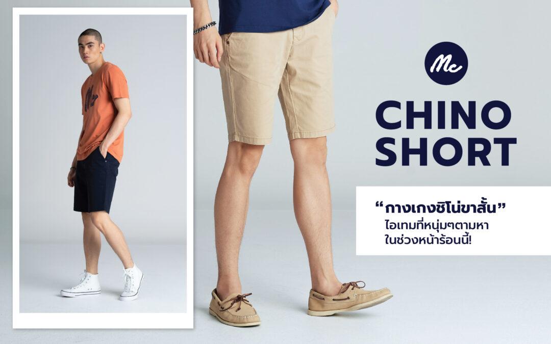 CHINO SHORTS กางเกงชิโน่ขาสั้น ไอเทมที่หนุ่ม ๆ ตามหาในช่วงหน้าร้อนนี้!
