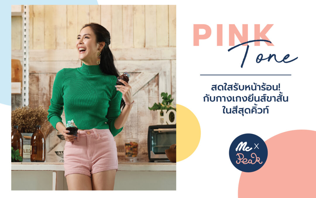 PINK TONE สดใสรับหน้าร้อน! กับกางเกงยีนส์ขาสั้น Mc X Peak ในสีสุดคิ้วท์