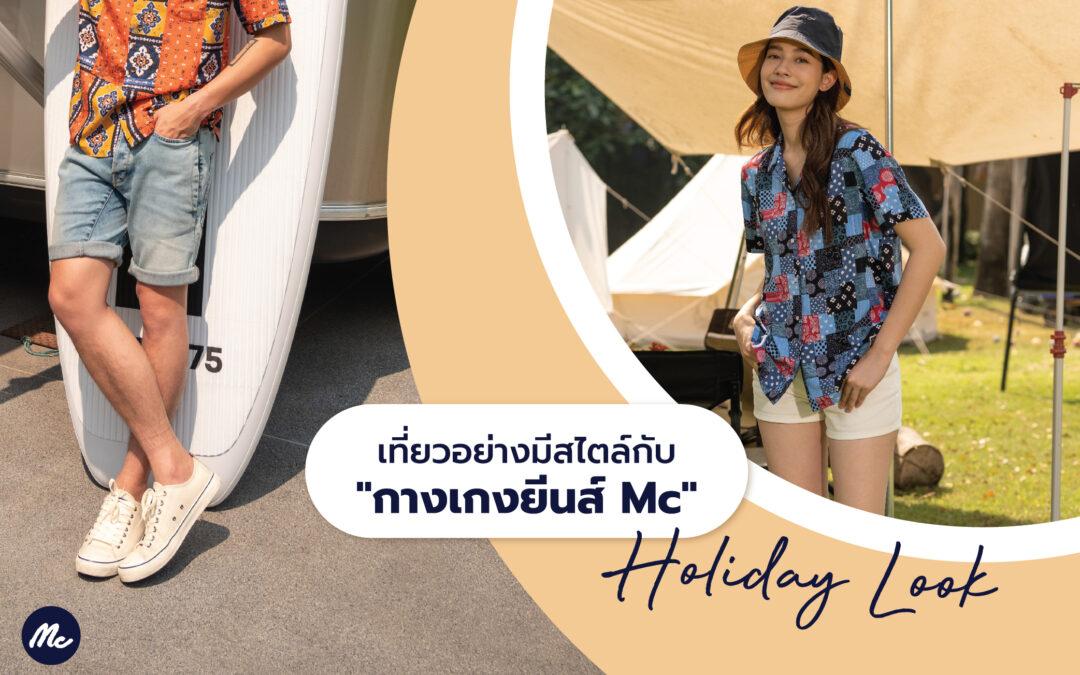 Holiday Look เที่ยวอย่างมีสไตล์กับกางเกงยีนส์ Mc