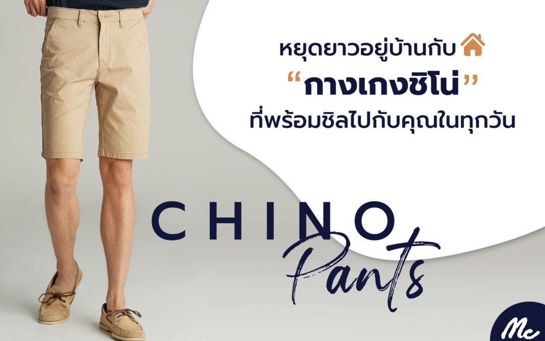 CHINO PANTS หยุดยาวอยู่บ้านกับกางเกงชิโน่ที่พร้อมชิลไปกับคุณในทุกวัน