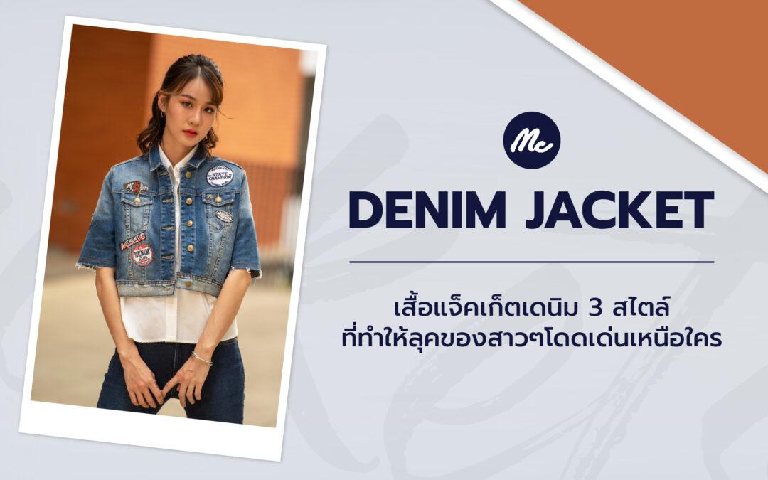 DENIM JACKET เสื้อแจ็คเก็ตเดนิม 3 สไตล์ที่ทำให้ลุคของสาวๆโดดเด่นเหนือใคร