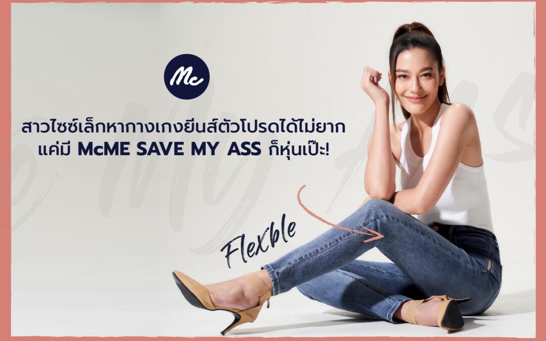 สาวไซซ์เล็กหากางเกงยีนส์ตัวโปรดได้ไม่ยาก แค่มี McME SAVE MY ASS ก็สวยเป๊ะ!