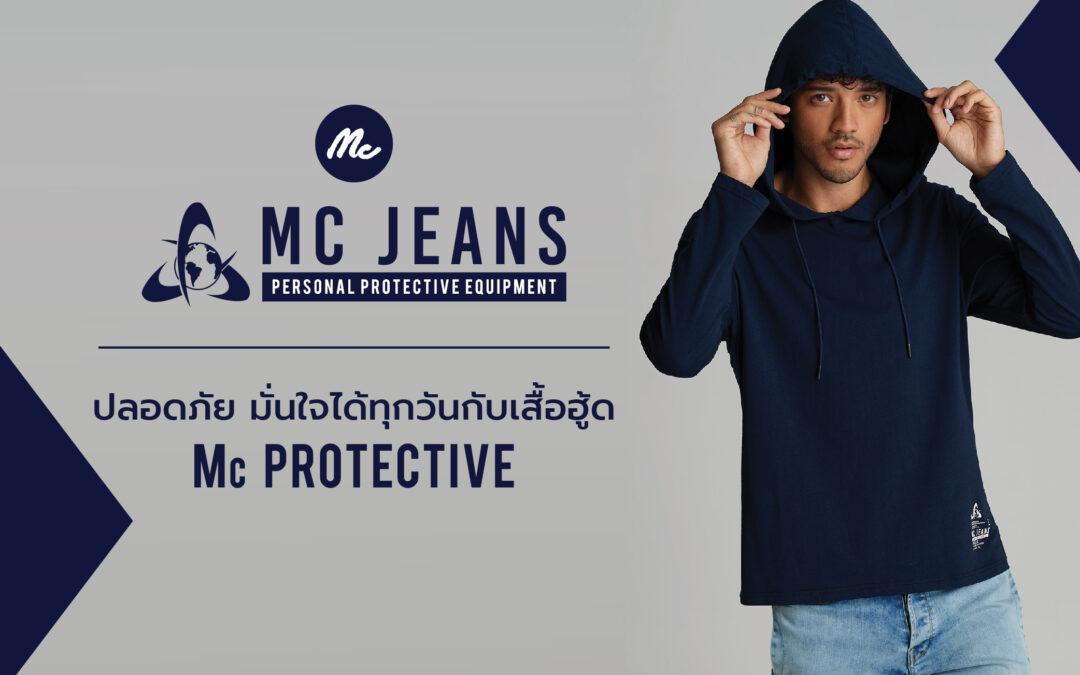 ปลอดภัย มั่นใจได้ทุกวันกับเสื้อฮู้ด MC PROTECTIVE