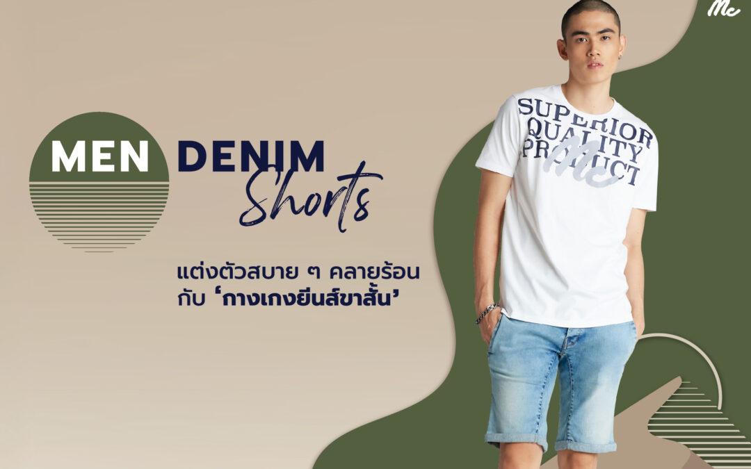 MEN DENIM SHORTS แต่งตัวสบาย ๆ คลายร้อนกับกางเกงยีนส์ขาสั้น