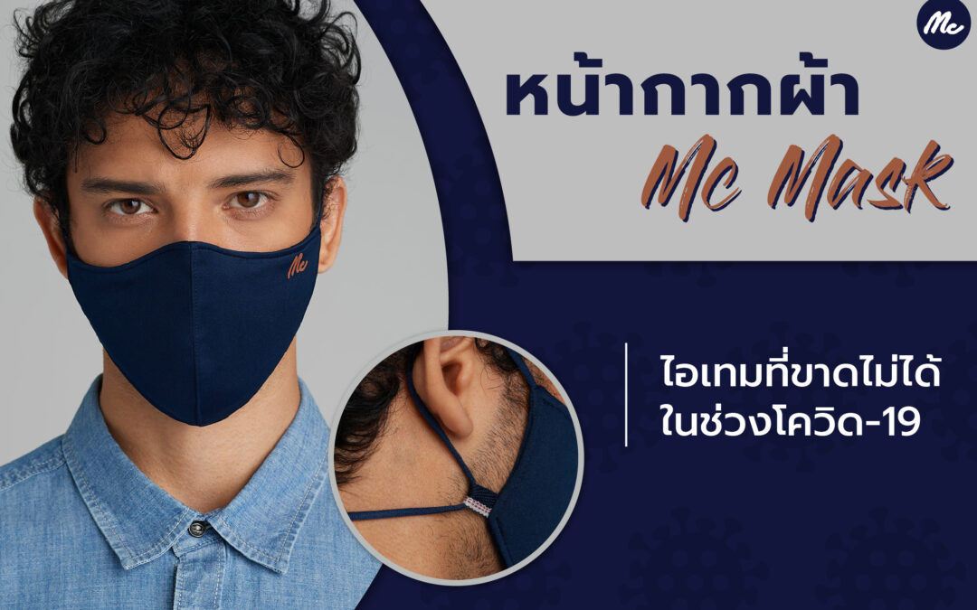 """""""หน้ากากผ้า MC MASK"""" ไอเทมที่ขาดไม่ได้ในช่วงโควิด-19"""