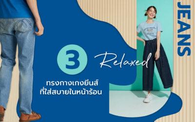 3 Relaxed Jeans ทรงกางเกงยีนส์ที่ใส่สบายในหน้าร้อน