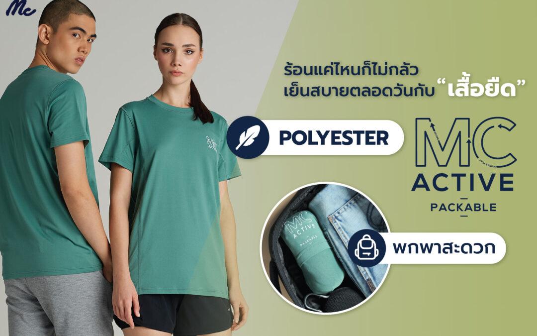 ร้อนแค่ไหนก็ไม่กลัว เย็นสบายตลอดวันกับเสื้อยืด MC ACTIVE