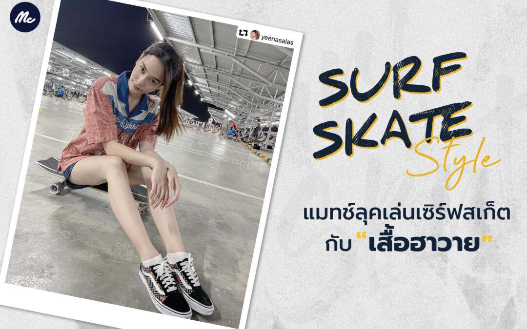 Surf Skate Style แมทช์ลุคเล่นเซิร์ฟสเก็ตกับเสื้อฮาวาย
