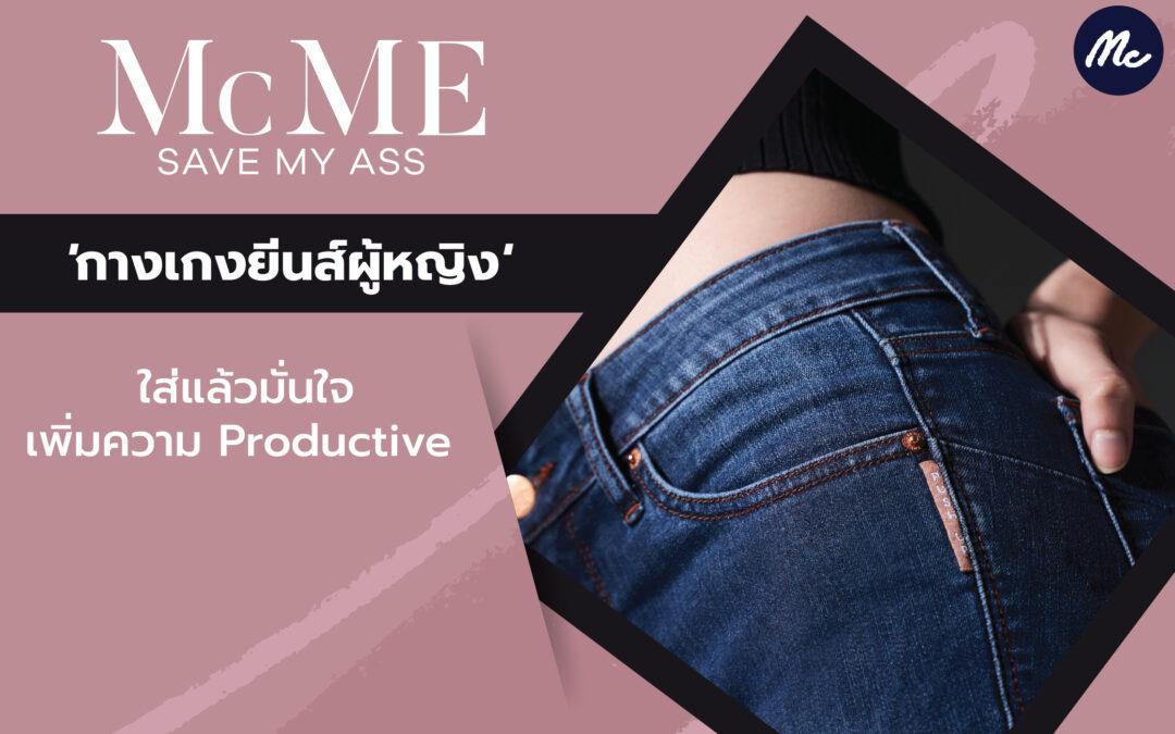กางเกงยีนส์ผู้หญิง McME SAVE MY ASS ใส่แล้วมั่นใจ เพิ่มความ Productive