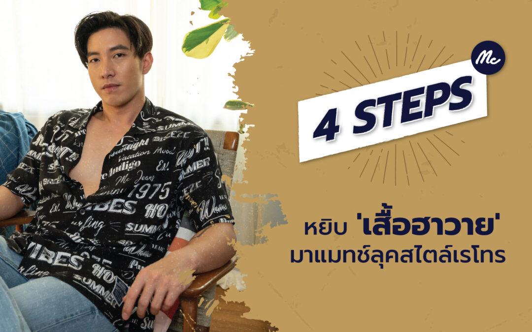4 STEPS หยิบเสื้อฮาวายมาแมทช์ลุคสไตล์เรโทร