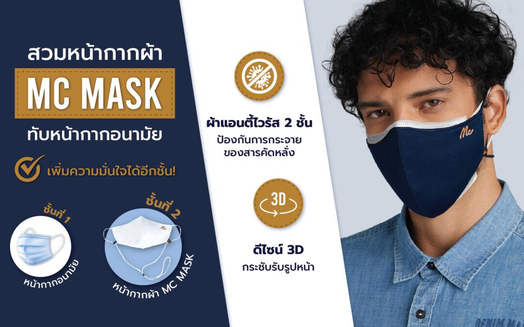 สวมหน้ากากผ้า Mc Mask ทับหน้ากากอนามัย เพิ่มความมั่นใจได้อีกชั้น!