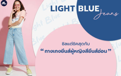 """LIGHT BLUE JEANS ชิลแต่ชิคสุดกับ """"กางเกงยีนส์ผู้หญิงสียีนส์อ่อน"""""""