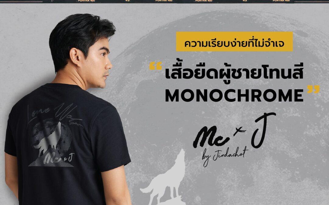 """ความเรียบง่ายที่ไม่จำเจ """"เสื้อยืดผู้ชายโทนสี Monochrome"""""""