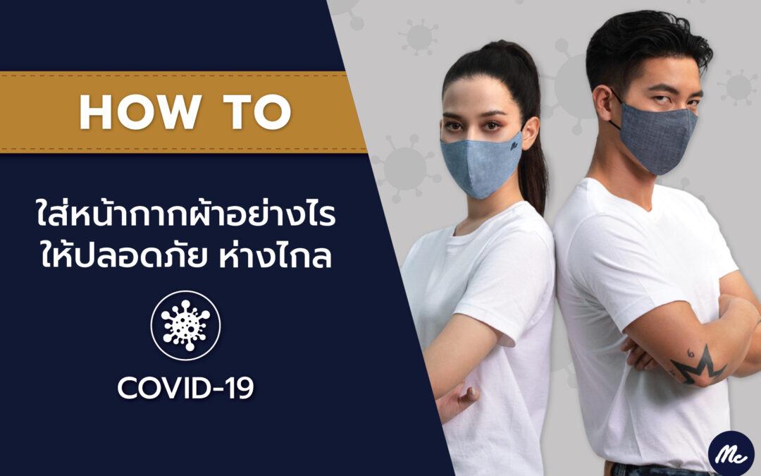 HOW TO ใส่หน้ากากผ้าอย่างไรให้ปลอดภัย ห่างไกล COVID-19