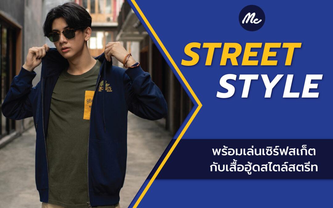Street Wear พร้อมเล่นเซิร์ฟสเก็ตกับเสื้อฮู้ดสไตล์สตรีท