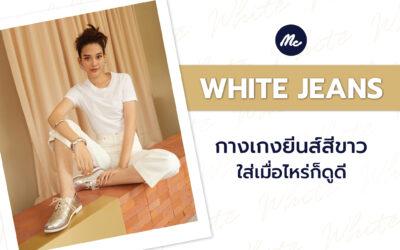 White Jeans กางเกงยีนส์สีขาว ใส่เมื่อไหร่ก็ดูดี