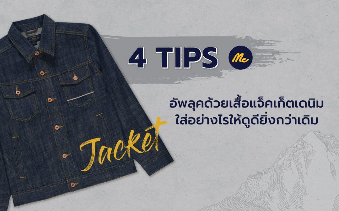 4 TIPS อัพลุคด้วยเสื้อแจ็คเก็ตเดนิม ใส่อย่างไรให้ดูดียิ่งกว่าเดิม