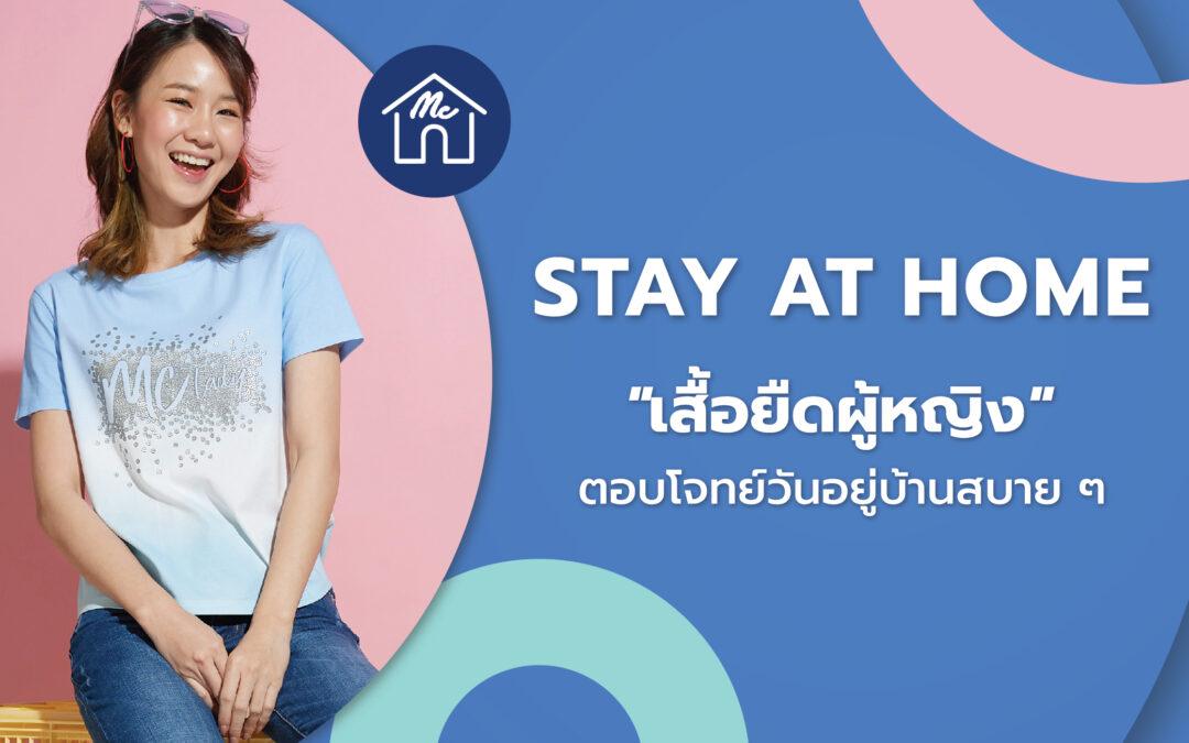 STAY AT HOME เสื้อยืดผู้หญิงตอบโจทย์วันอยู่บ้านสบาย ๆ