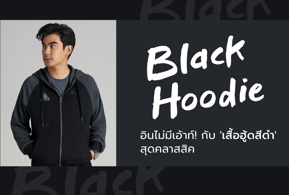 Black Hoodie อินไม่มีเอ้าท์กับเสื้อฮู้ดสีดำ สไตล์คลาสสิก