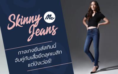 Skinny Jeans กางเกงยีนส์ทรงสกินนี่จับคู่กับเสื้อยืด ลุคเบสิกแต่ปังเว่อร์!