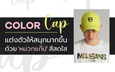 COLORFUL CAP แต่งตัวให้สนุกมากขึ้นด้วยหมวกแก๊ปสีสดใส