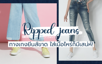 RIPPED JEANS กางเกงยีนส์ขาดใส่เมื่อไหร่ก็มีเสน่ห์!