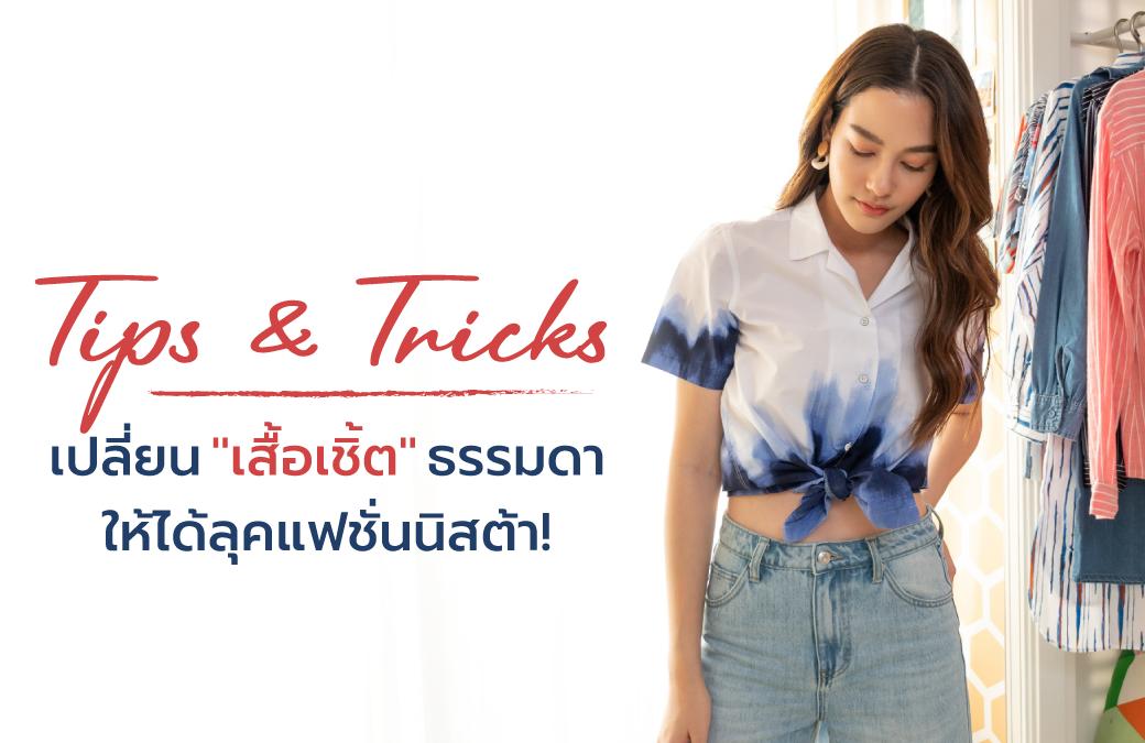 TIPS & TRICKS เปลี่ยนเสื้อเชิ้ตธรรมดาให้ได้ลุคแฟชั่นนิสต้า!