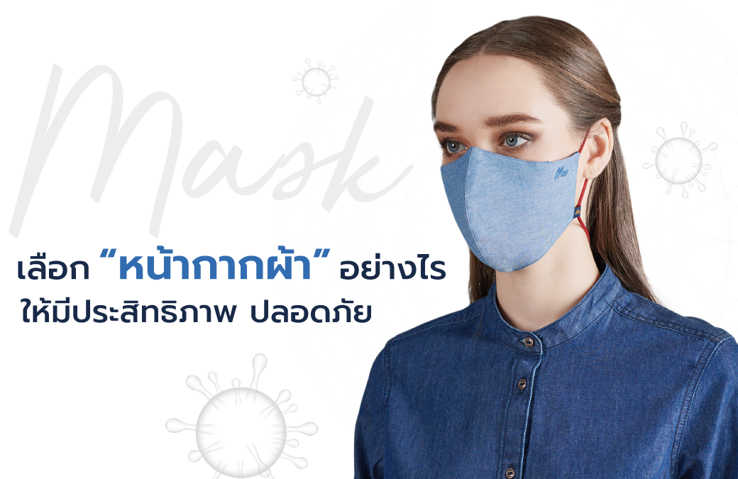 """""""หน้ากากผ้า"""" เลือกอย่างไรให้มีประสิทธิภาพ ปลอดภัย"""