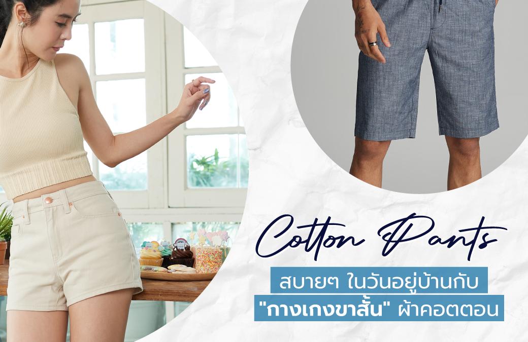 Cotton Pants สบายในวันอยู่บ้านกับกางเกงขาสั้นผ้าคอตตอน