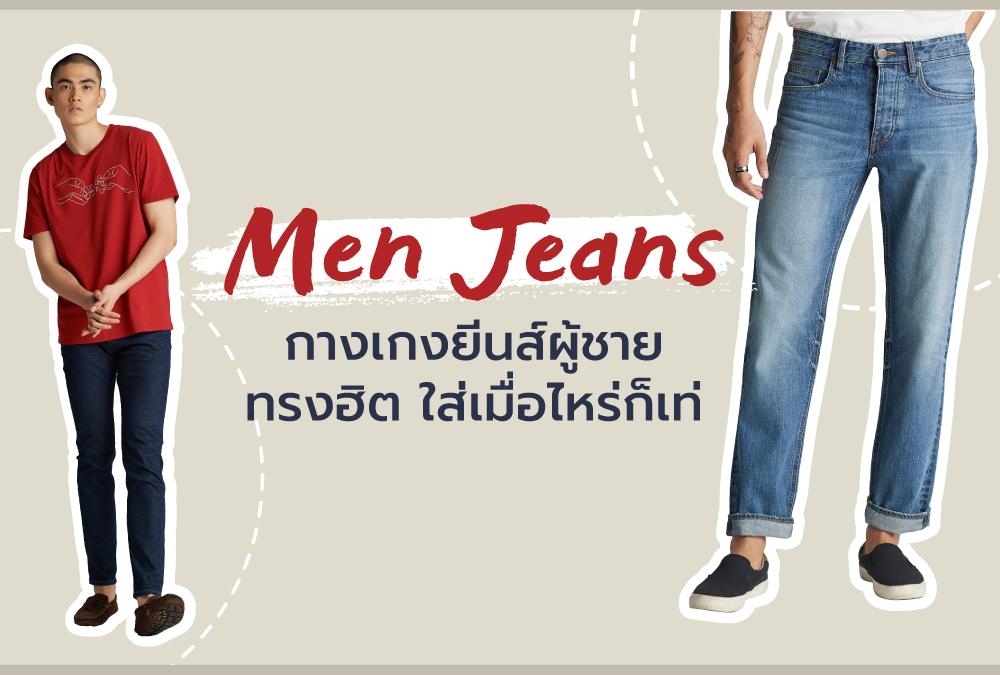 MEN JEANS ใส่เมื่อไหร่ก็เท่กับกางเกงยีนส์ผู้ชายทรงฮิต
