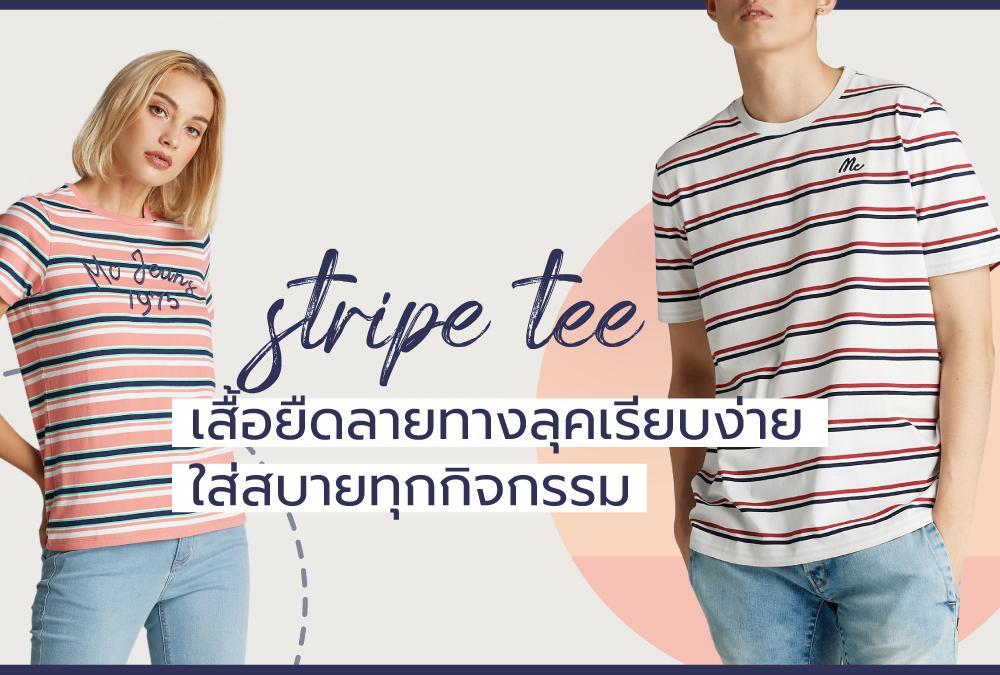 STRIPE TEE เสื้อยืดลายทางให้ลุคเรียบง่าย ใส่สบายทุกกิจกรรม
