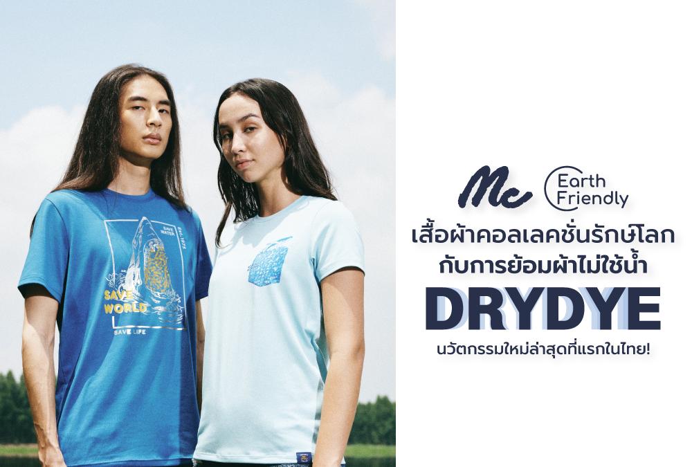 MC EARTH FRIENDLY เสื้อผ้าคอลเลคชั่นรักษ์โลก กับนวัตกรรม Dry Dye ใหม่ล่าสุดที่แรกในไทย!